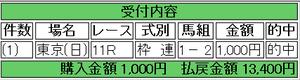 Tennou_aki14