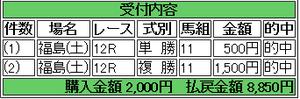 150418fuku12