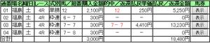 150704fuku04