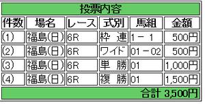 150705fuku06